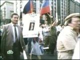 Путч ГКЧП, развал СССР (1991) -