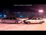 «VAZ 2110-11-12-112 Coupe» под музыку реп - Люби маму, папу, рэп и громкие девятки (2012). Picrolla
