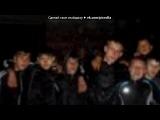 Я и Мои Друзья))) под музыку Серёжа Местный Feat. Sasha Dev - Плотно (prod.Мэтро Ди). Picrolla