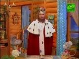 Как к Зубку и Шуне король приходил