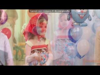 «2013 год» под музыку А время не убавляет ход - Перед зеркалом девчушка лет пяти... Смотрит в зеркало невеста неспеша... И вздохнув печально, женщина прошла... И когда успела внучка подрости... Вот у зеркала девчушка лет пяти..... Picrolla