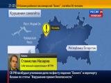 В Казани при посадке разбился самолет. (Полный список погибших)