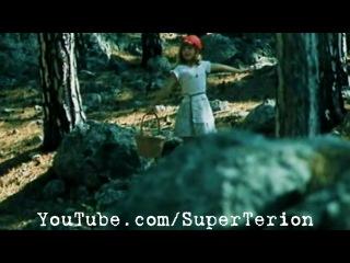 Песня Красной Шапочки из к/ф