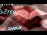 «Красивые Фото • fotiko.ru» под музыку Павла - Я ухожу,но незабуду о тебе я никогда в моей душ и в моём сердце навсегда...Ты будешь рядом,но прости.... Picrolla