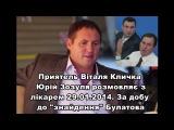 Юрій Зозуля про поранення Булатова 29.01.2014_HD
