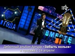 Артур Руденко - Забыть нельзя, вернуться невозможно (ШАНСОН-2010)