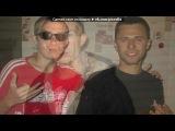 яяя) под музыку Константа (Валик Slovo и Митя Северный) - Улицы (2012). Picrolla