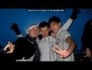 «Я и мои друзья» под музыку Дап степ - музыка нашего танца!.