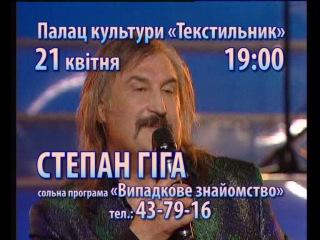 Запрошуємо на концерт Степана Гіги та гурту Друзі мої