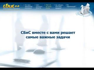 СБиС Электронная отчетность