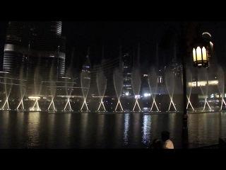 Поющие Фонтаны в Дубаи (январь 2014 года)