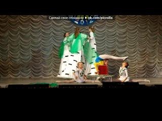 «Цирковая студия » под музыку МИРОВАЯ ИНСТРУМЕНТАЛЬНАЯ МУЗЫКА -ПИАНИНО - медленная. Picrolla