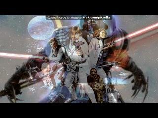 «Стар Варс» под музыку Star Wars - Тема Дарт Вейдера. Picrolla