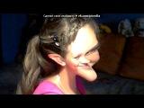 Webcam Toy под музыку Princess - ва па -ду-ру -ду-ру-вап)))). Picrolla