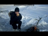 «рибалка» под музыку Андрей Иванов и Дмитрий Рубин - Рыбалка. Picrolla