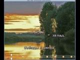 Надежда Кадышева - Ликуй и пой Земля