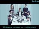 [Big Boss] Lim Kim - I'm Asking You[Suspicious Housekeeper OST] (рус.саб.)