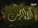 آلاء الرحمن الحلقة - 4 - الشيخ محمد باقر الايراواني - قناة المعارف الفضائية - محاضرات اسلا16