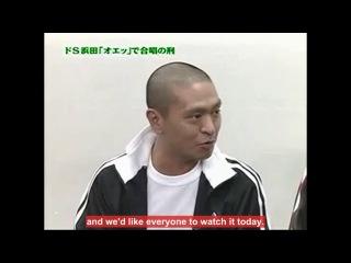 Gaki no Tsukai #795 (2006.02.26) — Hamada Trial (Part 3) (ENG subbed)
