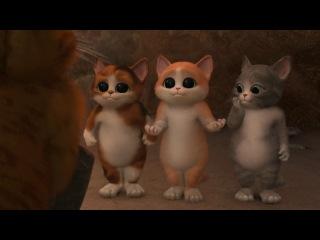 Анимация из мультика:Кот в сапогах Три Чертенка