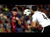 «Барселона в Ла Лиге 2012/13» под музыку Лето на дворе,а ну ка все на турники)) - Street Workout. Picrolla
