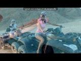 «С моей стены» под музыку Athena - For Real (Eurovision 2004 Turkey). Picrolla