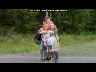 «лагерь » под музыку детский реп  - Про друзей . Picrolla