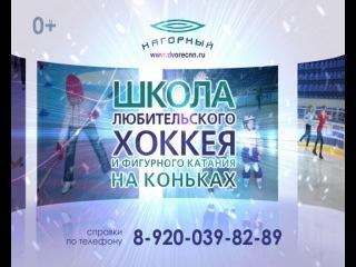 Школа фигурного катания и любительского хоккея