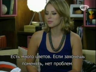 Безрассудное сердце / Insensato Coracao -44 серия(с русскими субтитрами)