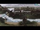 Амазонки из глубинки Однажды в Бабен Бабене 1 4 серии из 4 2010 Комедия мелодрама TVRip