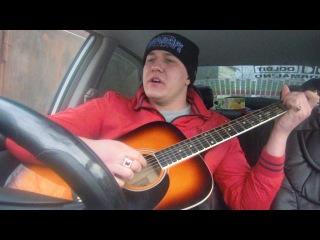 Песня под гитару-Я куплю тебе новую жизнь