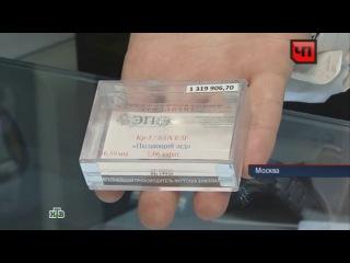 Камера видеонаблюдения засняла как вор украл бриллианты в московском филиале известной якутской алмазогранильной компании