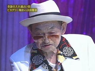 Gaki no Tsukai #755 (2005.05.01) — Piccadilly Umeda 1 (Uranaishi)