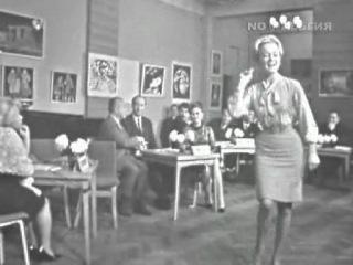 Людмила Гурченко 1966. Нет и Да