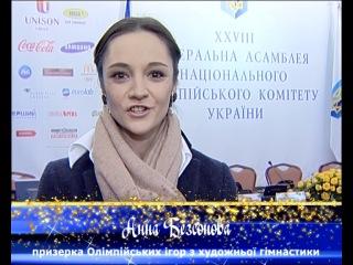Анна Безсонова вітає НОК УКраїни з 23-м Днем народження!
