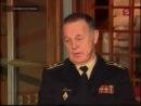 Момент истины 3 февраля 2014 Тема Самые страшные аварии на Российских подводных лодках