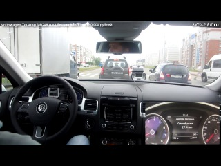 Volkswagen Touareg II / 3.6FSI V6 (249Hp) II 2013 - Тест-драйв [AutoVestiTV.Ru]