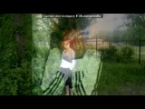 С моей стены под музыку HOMIE - В небо (prod.by DaFBEATS). Picrolla