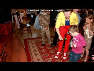 «Выпускной моей красотки Марго» под музыку из м/ф Анастасия  - Венский вальс (на русском). Picrolla