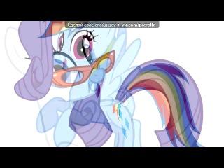 «мои рисунки» под музыку Милая пони - Дружба - это чудо! - Главная тема. Picrolla