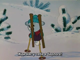 Верное средство ( 1982г. наш мультик)