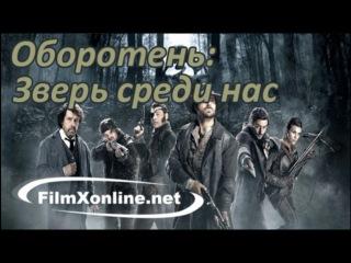 Оборотень: Зверь среди нас / Werewolf: The Beast Among Us (2012) [HD] [16]