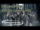 Оборотень: Зверь среди нас Новинки Кино 2013