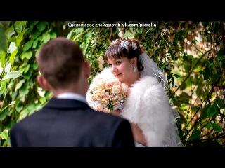 «Наша свадьба» под музыку мои пожелания для вас! - вам шагать рука об руку вместе. для вас отныне дорога одна. и бокал и за то я поднимаю, чтобы вас не коснулась беда. И от чистого сердца желаю вам любовь сохранить навсегда Счастья , радости, печаль позабыть...Красиво прожить.. Picrolla