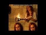 «6 Мерєм Узерлі - турецька Роксолана - Гюррем» под музыку Серіал