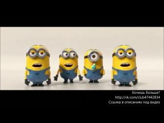 Гадкий Я - 2 - песенка про бананы :D