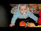 «мои детки» под музыку Детские песни - С Днём Рождения 1 годик!!! - Губки бантиком.. Picrolla