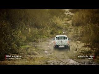 Тест-Драйв Митсубиси Л200 | Test Drive Mitsubishi L200