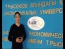 Таңдаулы экономистер одағы Жәрмеңкеге дайындалған видеоролик