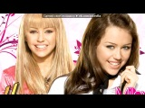 Хана Монтана под музыку Camp Rock (из фильма) vkhp.net - We Rock (Братья Джонас и Деми Ловато).. Picrolla